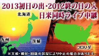 初日の出 日本・アメリカ4ヵ所同時ライブ中継