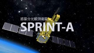 【レポート】イプシロンロケットで旅立つ、惑星分光観測衛星SPRINT-Aの動画と静止画、補足説明