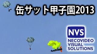 【放送予定】7月6日、7日、14日 缶サット甲子園2013 北海道、九州、関東地方大会