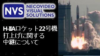 【放送予定】1月26・27日H-IIAロケット22号機 打上げに関する中継