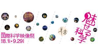 【放送予定】8月1日(木) 15:00~ 第4回 国際科学映像祭キックオフイベント