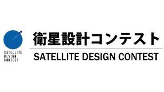 【放送予定】11月9日(土)9:40~ 第21回衛星設計コンテスト最終審査会