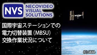 8月30日の星出宇宙飛行士の船外活動と 電力切替装置(MBSU)の状況