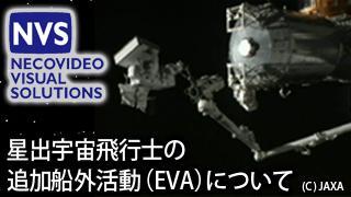 星出宇宙飛行士の追加船外活動(EVA)について