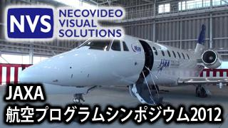 【放送予定】9月13(木)JAXA航空プログラムシンポジウム2012