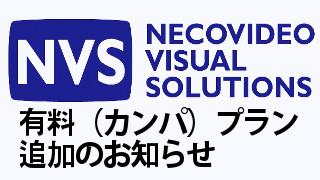 NVS宇宙科学チャンネル有料プラン追加のおしらせ