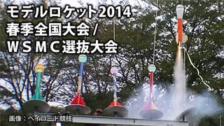 【放送予定】6/7 9:30~ モデルロケット2014春季全国大会/WSMC選抜大会