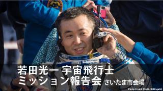 【放送予定】8月20日(水) 14:30~  若田光一宇宙飛行士ミッション報告会【さいたま市会場】