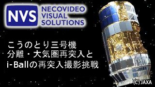 こうのとり3号機 ISS分離・再突入とi-Ball再突入撮影の挑戦