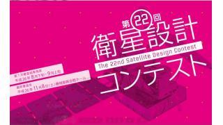【放送予定】11月8日(土)10:00~ 第22回衛星設計コンテスト最終審査会