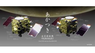 【放送予定】2月6日(金) 14:00~ 金星探査機「あかつき」の金星周回軌道再投入 及び観測計画に関する記者説明会
