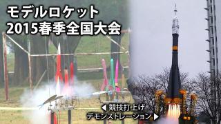 【放送予定】5月9日(土) 9:30~ 2015モデルロケット春季全国大会