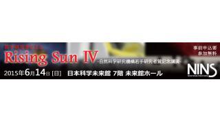 【放送予定】6月14日(日) 13:00~ 「宇宙・生命・脳・物質・エネルギー」若手研究者による Rising Sun IV ―自然科学研究機構若手研究者賞記念講演―
