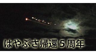 【放送予定】6月13日21:30~はやぶさ帰還5周年記念放送