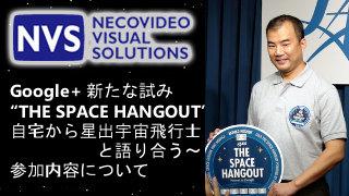 """星出宇宙飛行士とビデオチャットできるイベント""""THE SPACE HANGOUT"""""""