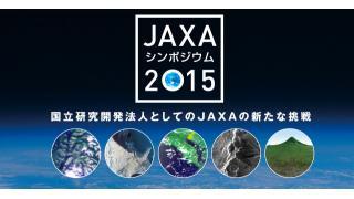 【放送予定】7月2日18:30~ JAXAシンポジウム2015