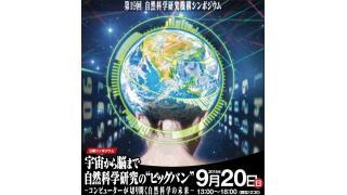 """【放送予定】9月20日13:00~ 宇宙から脳まで 自然科学研究の""""ビッグバン"""" -コンピューターが切り開く自然科学の未来- 第19回自然科学研究機構シンポジウム"""