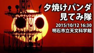 【放送予定】10月12日16:00~【明石市天文科学館】夕焼けパンダ見てみ隊