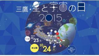【放送予定】10月24日13:15~三鷹・星と宇宙の日講演会