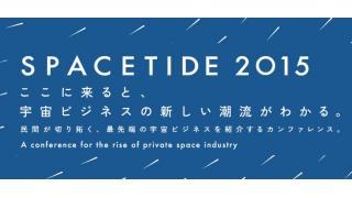 【放送予定】10/26 13:00~SPACETIDE 2015 民間が切り拓く、最先端の宇宙ビジネスカンファレンス