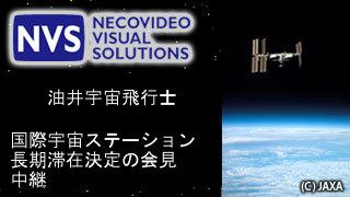 【放送予定】5日12:00~ 油井亀美也宇宙飛行士の 国際宇宙ステーション長期滞在決定会見