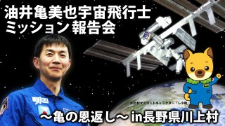 【放送予定】3月19日10:30~油井宇宙飛行士ミッション報告会 ~亀の恩返し~ in 川上村