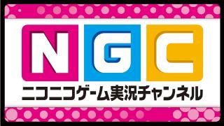 新番組 NGC『ディビジョン』生放送 のお知らせ