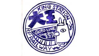 「大王駅」オープンします!