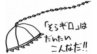後藤ひろひと対空飛ぶギロチン