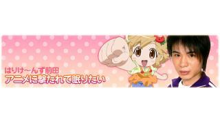 はりけ〜んず前田のアニメに撃たれて眠りたい!#55「学祭と号泣」