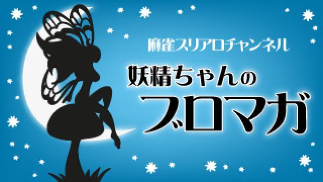 妖精ちゃんのブロマガ その21