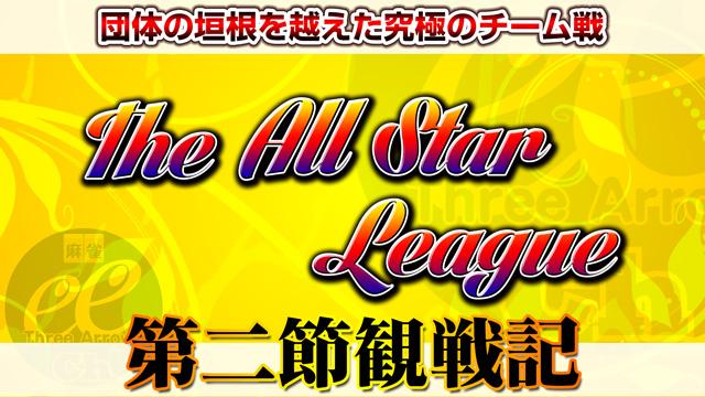木原の鋭さ!石井の大トップ(=宣伝)! ~The All Star League 第2節観戦記~