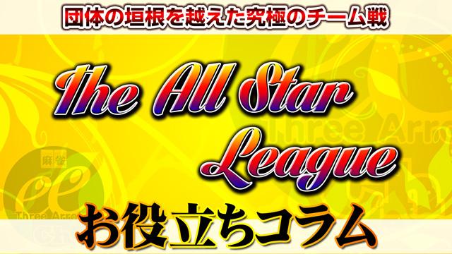観るだけで強くなる麻雀放送「序盤の手出しツモ切りを見る」 ~The All Star League コラム~