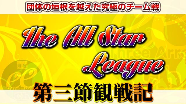 苦手な女流に多井が反撃!仲林のフットワーク! The All Star League 第3節観戦記