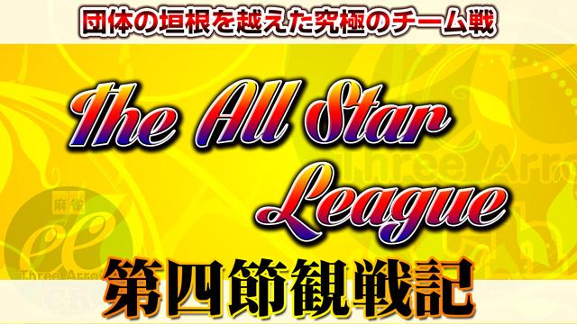 大崎オリジナル炸裂!吉田の大復活祭! The All Star League 第4節観戦記