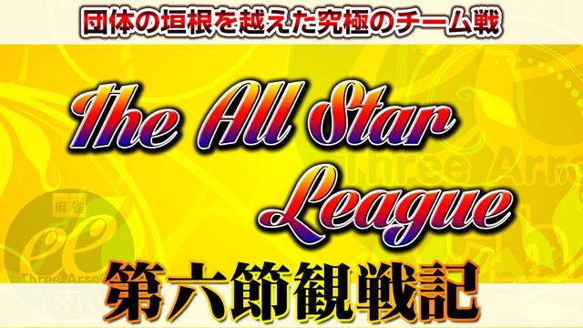 蒼い炎は静かに燃える!多井、土壇場の踏ん張り! The All Star League 第6節観戦記