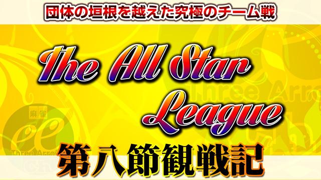 坂本、決意のフリテンリーチ!松ヶ瀬の矜持と村上の猛追! The All Star League 第8節観戦記
