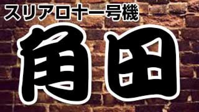 スリアロ新人スタッフ角田ブログ2