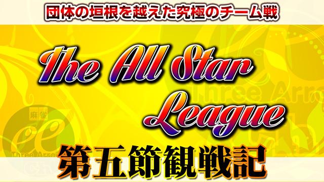 大崎の超危機察知!水口・浅見の發を巡る攻防! The All Star League 2018 第5節観戦記