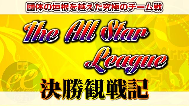 おじまご連覇なるか!?仲間のために勝つ男! The All Star League 2018 決勝観戦記(後編)
