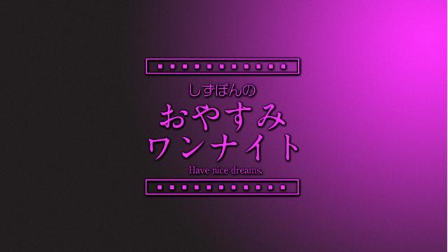 しずぽんのおやすみワンナイト♡泣ける曲5選