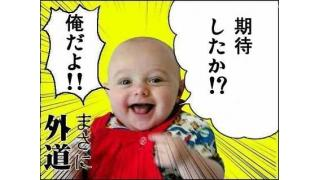 【とよぴ~】鉄人とマースタ!【新聞part5】