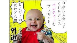 【とよぴ~♂】放送ラッシュ!【新聞Part9】