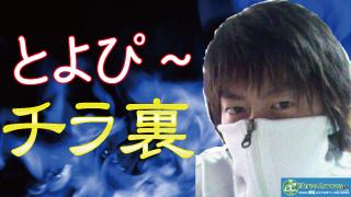 【とよぴ~♂】MOMO'sきっちん(=ΦωΦ)【新聞Part10】