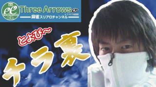 【とよぴ~♂】挑戦者が選んだ鉄人3名発表!【新聞Part27】