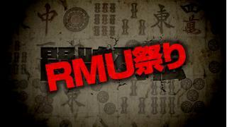 【2月9日】闘牌列伝RMU祭り