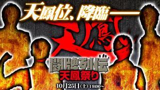 【10/25(土)放送!】五号機は見た!?「闘牌列伝 天鳳祭り」の裏側