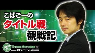 【小林剛】こばごーのタイトル戦観戦記
