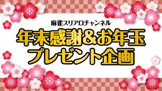 【会員限定】年末感謝&お年玉DVDプレゼント企画!!