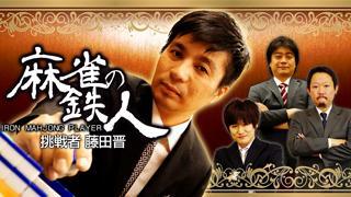 【6/27(土)19時開始】麻雀の鉄人 挑戦者 藤田晋